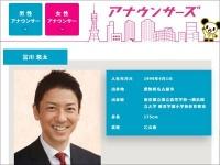 テレビ朝日公式サイト「アナウンサーズ」より
