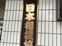 日馬富士暴行で明らかになった怒りの貴乃花vs相撲協会