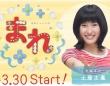 NHK連続テレビ小説「まれ」公式HPよりより