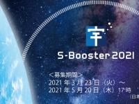 宇宙を活用したビジネスアイデアコンテスト S-Boosterのプレスリリース画像