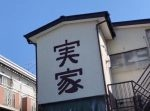 【はいじぃ迷作劇場】チャンネル史上 最高のお店を発見してしまった。