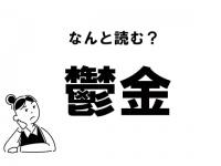 """【難読】""""うつがね""""ってなに? 「鬱金」の正しい読み方"""