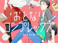 『おとなりコンプレックス (1)』(リブレ出版)