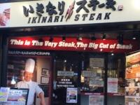 いきなり!ステーキの店舗(撮影=編集部)