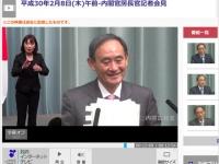 2月8日午前の菅官房長官会見(政府インターネットテレビより)