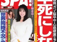 女子大生との対談が行われた「週刊SPA!」1月29日号。特集のテイストも変化している。
