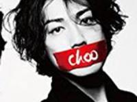 「Choo Choo SHITAIN」/Go Good Records