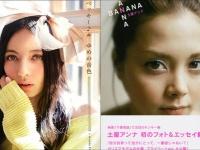 左:ベッキー『ゆめの音色~music life~』(エムオン・エンタテインメント)、右:土屋アンナ『ANNA BANANA』(宝島社)