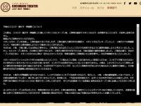 画像:「ココロヲ・動かす・映画館◯」公式サイトより