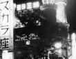 「スカラ座」(「新宿歴史博物館」より)