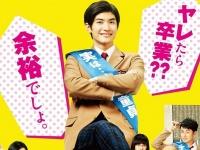 「土曜ナイトドラマ『オトナ高校』|テレビ朝日」より