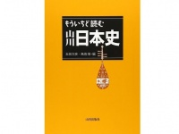 『もういちど読む山川日本史』(五味文彦/鳥海靖/山川出版社)