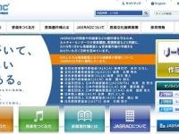 一般社団法人日本音楽著作権協会JASRACホームページより