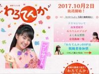 NHK連続テレビ小説「わろてんか」公式サイトより