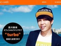 西川貴教オフィシャルファンクラブ「turbo」公式サイトより