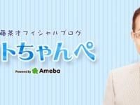 加藤茶オフィシャルブログより