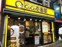 カレーハウスCoCo壱番屋 渋谷区桜丘町店