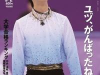 『週刊朝日 2018年 3/2号』(朝日新聞出版)
