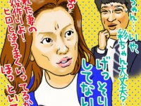 画/彩賀ゆう