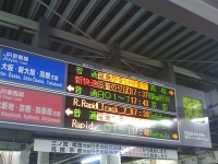 尼崎駅。写真はイメージです(Satoshi KAYAさん撮影、Flicjrより)