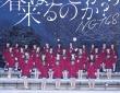 NGT48『春はどこから来るのか?』(通常盤)