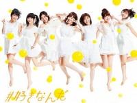 ※画像、49th Single「#好きなんだ」【Type E】初回限定盤/キングレコード