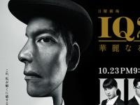 日曜劇場『IQ246~華麗なる事件簿~』(TBS)より
