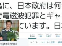 平野容疑のTwitterアカウントより