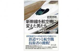 『新幹線を航空機に変えた男たち』(さくら舎刊)