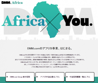 DMM.comのアフリカ事業、はじまる。