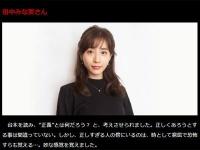 東海テレビ『絶対正義』番組公式サイトより