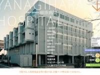 柳原病院は医師逮捕の不当性についてHPで抗議(写真は同病院のHPより)