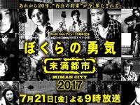 「金曜ロードSHOW!特別ドラマ企画『ぼくらの勇気 未満都市2017』|日本テレビ」より