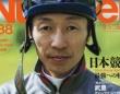 Sports Graphic Number 888号(文藝春秋)