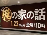 「俺の家の話」駅巨大ポスター