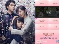『お母さん、娘をやめていいですか?』 NHK ドラマ10