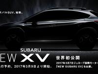 スバル・XV新型が2017年3月登場! 最新情報や予想まとめ
