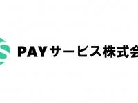 PAYサービス株式会社のプレスリリース画像