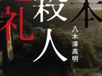 『日本殺人巡礼』(亜紀書房)