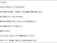 欅坂46・米谷奈々未公式ブログより