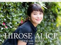 広瀬アリス オフィシャルブログより。