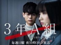 「3年A組 ―今から皆さんは、人質です― 日本テレビ - 日テレ」より