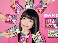 ※イメージ画像:森永製菓「焼きチョコBAKE(ベイク)」公式サイト
