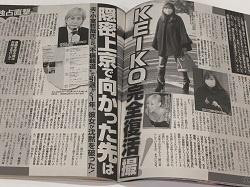 「女性セブン」2月21日号(小学館)