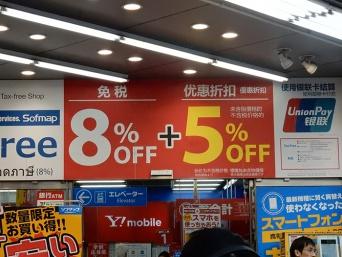 銀聯カードのマークや「免税店」の看板が掲げられた店に中国人は殺到