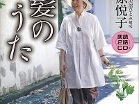 『白髪のうた』(春秋社)