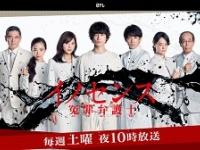 『イノセンス~冤罪弁護士~』(日本テレビ系)公式サイトより