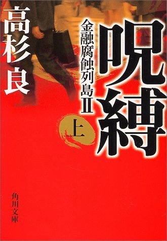 1998年に単行本化された高杉良の小説『呪縛 金融腐蝕列島Ⅱ』(画像は角川文庫版)
