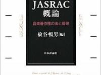 ※イメージ画像:『JASRAC概論―音楽著作権の法と管理』(日本評論社)