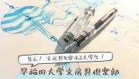 集え! 文房具を愛する大学生『早稲田大学文房具倶楽部』